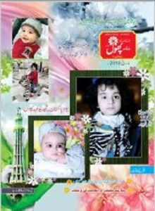 Phool Magazine March 2018 Pdf Free Download