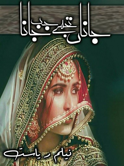 Jana Tujhe Jab Jana Novel By Neelam Riasat Pdf Download