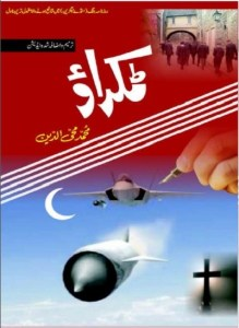 Takrao Novel By Mohiuddin Nawab Pdf Free Download