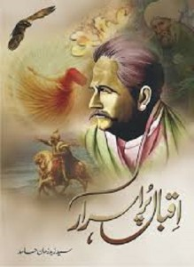 Iqbal Purisrar By Zaid Hamid Pdf Download