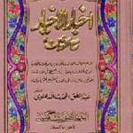 Akhbar Ul Akhyar By Shaikh Abdul Haq Dehlvi Pdf