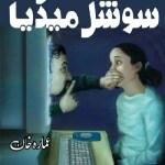 Social Media Urdu Novelette By Ammarah Khan Pdf