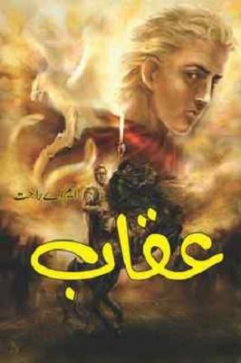Uqab Novel Urdu By MA Rahat PDF Download