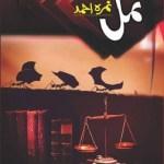 Namal Novel Complete By Nimra Ahmed Pdf Download