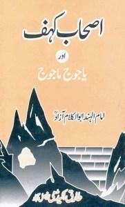 Ashab e Kahf Aur Yajooj Majooj By Maulana Abul Kalam Azad