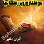 Do Kinaron Par Rukha Diya Novel By Salman Bashir Pdf