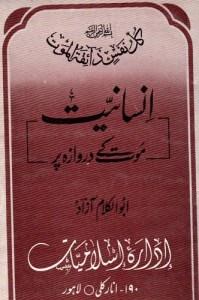 Insaniyat Maut Ke Darwaze Par By Abul Kalam Azad Pdf