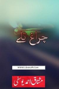 Chiragh Talay By Mushtaq Ahmed Yousufi Pdf