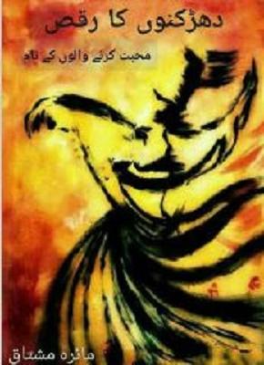 Dharkano Ka Raqs Novel By Maira Mushtaq Pdf
