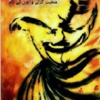 Dharkano Ka Raqs Novel By Maira Mushtaq Pdf