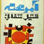Amokhta Poetry Urdu By Qateel Shifai Pdf Download