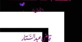 Ghalib Novel Urdu By Qazi Abdul Sattar Pdf