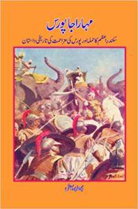 Maharaja Porus Urdu By Buddha Prakash Pdf
