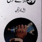 39 Baray Admi Urdu By Dale Carnegie Pdf