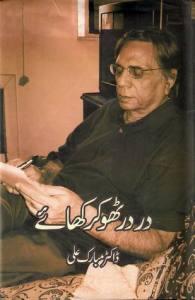 Dar Dar Thokar Khaye By Dr. Mubarak Ali Pdf