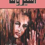 Aseer e Wafa Novel By Sadaf Asif Download Pdf