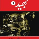 Bhaid Novel Complete 6 Volumes By MA Rahat Pdf