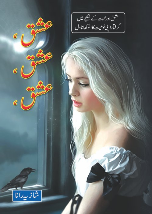 Ishq Ishq Ishq Novel By Shazia Rana Pdf Download