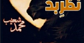 Nazr e Bad Novel By Muhammad Shoaib Download Pdf