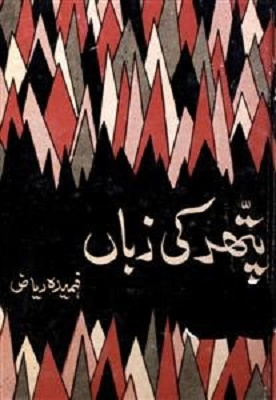Pathar Ki Zaban By Fahmida Riaz Pdf Download