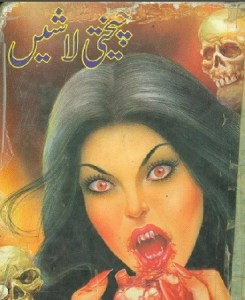 Cheekhti Lashain Novel By Masood Javed Pdf