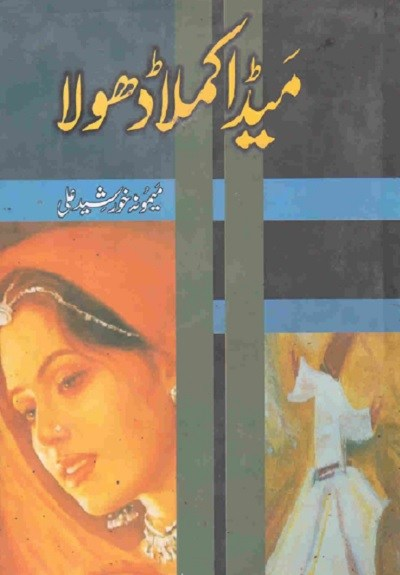Meda Kamla Dhola Novel By Memona Khurshid Ali
