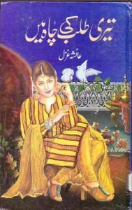 Teri Talab Ki Chah Main Novel By Ayesha Ghazal Pdf