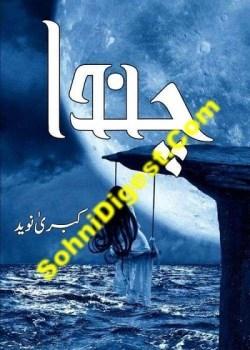 Chanda Novel By Kubra Naveed Pdf Download