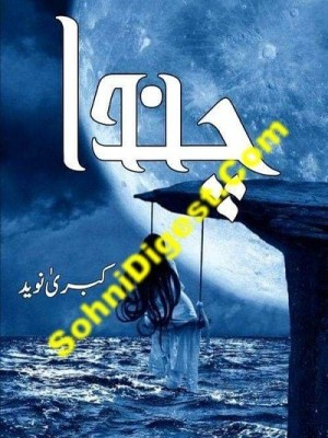 Chanda Novel By Kubra Naveed Pdf Download