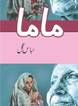 Mama Novel Urdu By Subas Gul Pdf Download