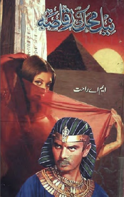Neel Mehal Ki Raqasa Novel By M.A Rahat Pdf