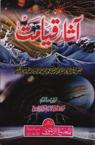 Aasar e Qayamat By Mufti Akhtar Raza Khan Pdf