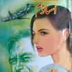 Asadam Imran Series By Mazhar Kaleem MA Pdf