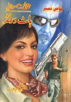 Hot World Imran Series BY Mazhar Kaleem Pdf