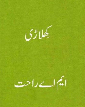 Khiladi Novel By MA Rahat Pdf Downlod Free
