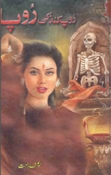 Roop Kund Ki Roopa Novel By MA Rahat Pdf
