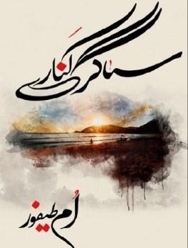 Sagar Kinare Novel By Umme Taifoor Pdf