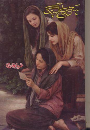 Hasti Ka Ahang Novel By Samra Bukhari Pdf