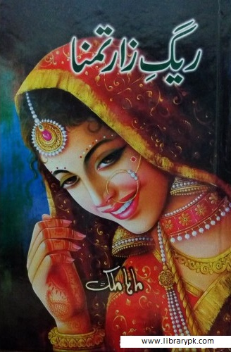 Raigzar e Tamana Novel By Maha Malik Pdf