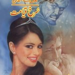 Surkh Qayamat Novel BY Zaheer Ahmed Pdf Download