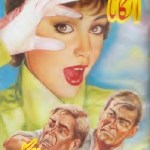 Ankana Novel Imran Series By Mazhar Kaleem MA Pdf