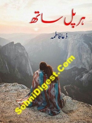 Har Pal Sath Novel By Dua Fatima Pdf Download