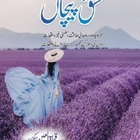 Ishq Pechan Novel By Quratulain Sikandar Pdf Download