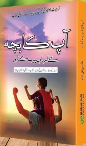 Aap Ka Bacha Kamyab Ho Sakta Hai By Qasim Ali Shah Pdf, qasim ali shah,qasim ali shah books,aap ka bacha b kamyab ho sakta hai,kamyabi ka paigham book by qasim ali shah pdf download,kamyabi ka pegham by qasim ali shah,kamyabi ka pegham by qasim ali shah audiobook,apni talash book by qasim ali shah in pdf,qasim ali shah 2018,kamyabi ka pegham by qasim ali shah audiobook part 05,unchi uraan by qasim ali shah pdf