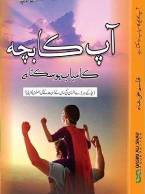 Aap Ka Bacha Kamyab Ho Sakta Hai By Qasim Ali Shah Pdf