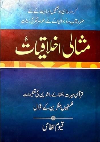 Misali Ikhlaqiyat By Qayyum Nizami Pdf Download,islami ikhlaqiat aur hamara muashra,ilm ki ahmiyat,ilm ki dunya,ilm par shayari,dr asif quershi,dawateislami,ilm,daroosquran.com,quranurdu.com,daroos.com