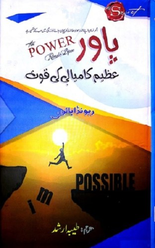 Power Urdu By Rhonda Byrne Pdf Download