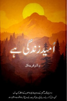 Umeed Zindagi Hai By Syed Irfan Ahmed Pdf Download