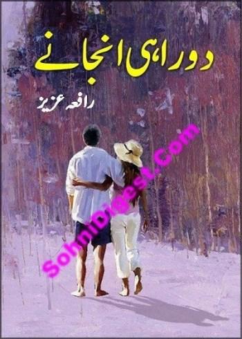 Do Rahi Anjane Novel By Rafia Aziz Pdf Download