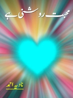Mohabbat Roshni Hai Novel By Nadia Ahmed Pdf